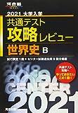 2021大学入学共通テスト攻略レビュー 世界史B (河合塾シリーズ)