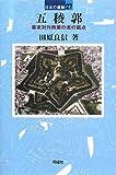 五稜郭―幕末対外政策の北の拠点 (日本の遺跡) 画像