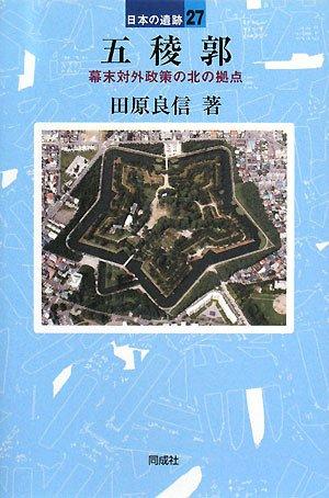 五稜郭―幕末対外政策の北の拠点 (日本の遺跡)