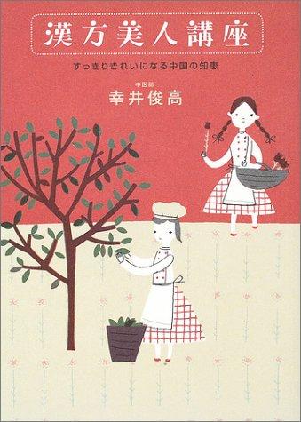 漢方美人講座―すっきりきれいになる中国の知恵の詳細を見る