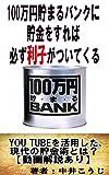 100万円貯まるバンクに貯金をすれば必ず利子がついてくるYOU TUBEを使った現代の貯金術とは?【動画解説あり】