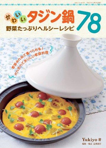 かわいいタジン鍋 野菜たっぷりヘルシーレシピ78 (三才ムック VOL. 301)