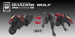 FIFTYSEVEN No.57 1/24 工業三式 SHADOW WOLF