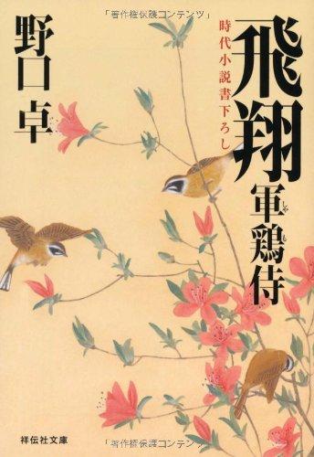 飛翔 軍鶏侍 (祥伝社文庫)の詳細を見る