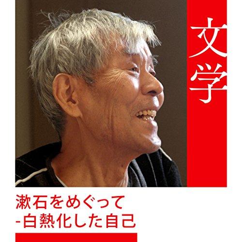漱石をめぐって-白熱化した自己 | 吉本 隆明