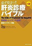 改訂3版 必ず役立つ!肝炎診療バイブル: 研修医・レジデント必携