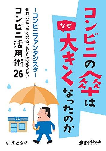 コンビニの傘はなぜ大きくなったのか ―コンビニファンタジスタ 知れば話したくなる、あなたの知らないコンビニ活用術26― (NextPublishing)