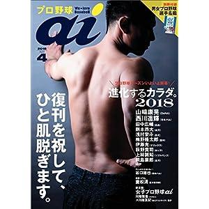 プロ野球ai(アイ)2018年4月号 (プロ野球選手名鑑2018付録つき!)