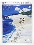 栗コーダーカルテット楽譜集 (4)~唱歌・童謡をリコーダーや身近な楽器で~「あの歌この歌」から
