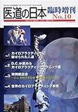 医道の日本 臨時増刊 no.10 カイロプラクティック特集