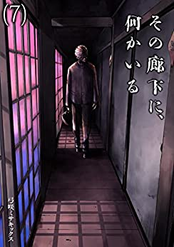 [弓咲ミサキックス]のその廊下に、何かいる(7) (全力コミック)