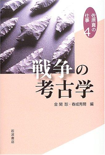 戦争の考古学 (佐原真の仕事 4)の詳細を見る