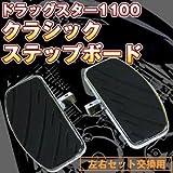 ドラッグスター1100クラシック ステップボード 左右セット 交換