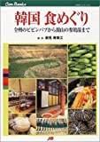 韓国 食めぐり JTBキャンブックス