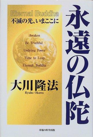 永遠の仏陀―不滅の光、いまここにの詳細を見る