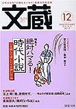文蔵 (2006DECEMBER) (PHP文庫)