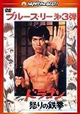 ドラゴン怒りの鉄拳<日本語吹替収録版>[DVD]