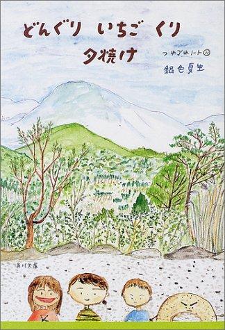 どんぐり いちご くり 夕焼け―つれづれノート〈11〉 (角川文庫)の詳細を見る