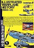 図解 世界の軍用機史 1903‐45