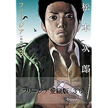 フリージア愛蔵版 3 (2) (ビームコミックス)