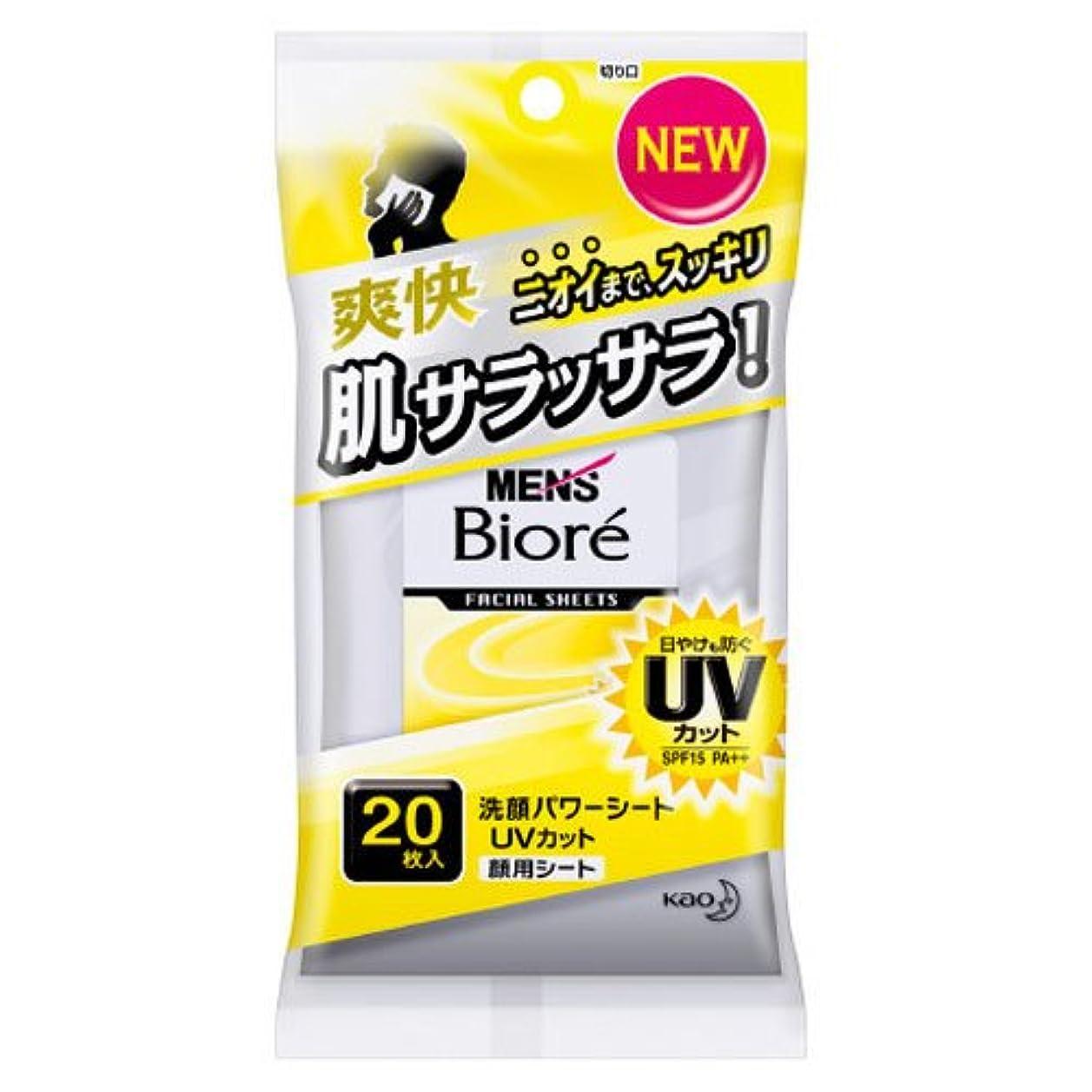 留め金前任者葉を集める花王 メンズビオレ 洗顔パワーシート UV 携帯タイプ 20枚入 1個