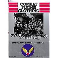 アメリカ陸軍航空隊衣料史―コンバット・フライング・クロージング