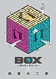 BOX~箱の中に何かいる~(2) (モーニングコミックス)
