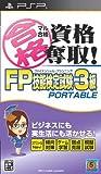 「FP(ファイナンシャル・プランニング)技能検定試験3級/マル合格資格奪取!」の画像