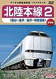 北陸本線2(富山〜金沢/金沢〜和倉温泉)[TEBD-15002][DVD]