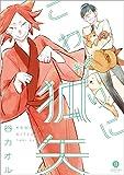 こわがりに狐矢 (gateauコミックス)