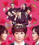 脳内ポイズンベリー スペシャル・エディション[Blu-ray/ブルーレイ]