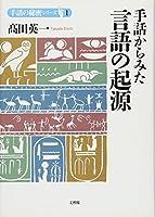 手話からみた言語の起源 (手話の秘密シリーズ 1)