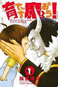 育てち魔おう!(1) (週刊少年マガジンコミックス)