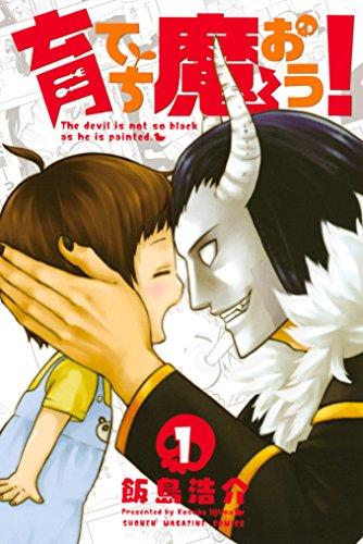 育てち魔おう!(1) (週刊少年マガジンコミックス)の詳細を見る