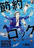 節約ロック 分冊版(2) (モーニングコミックス)