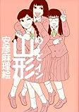 め~どイン山形 / 安彦 麻理絵 のシリーズ情報を見る