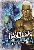 傷追い人 4―White haired devil (キングシリーズ 漫画スーパーワイド)
