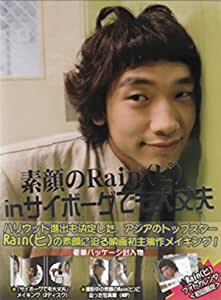 素顔Rain(ピ)in サイボーグでも大丈夫 [DVD]