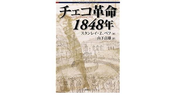 チェコ革命 1848年 | スタンレイ...