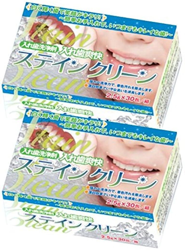 取り付けトロピカル横入れ歯爽快 ステインクリーン 1箱(2.5g × 30包入り) 歯科医院専売品 (2箱)