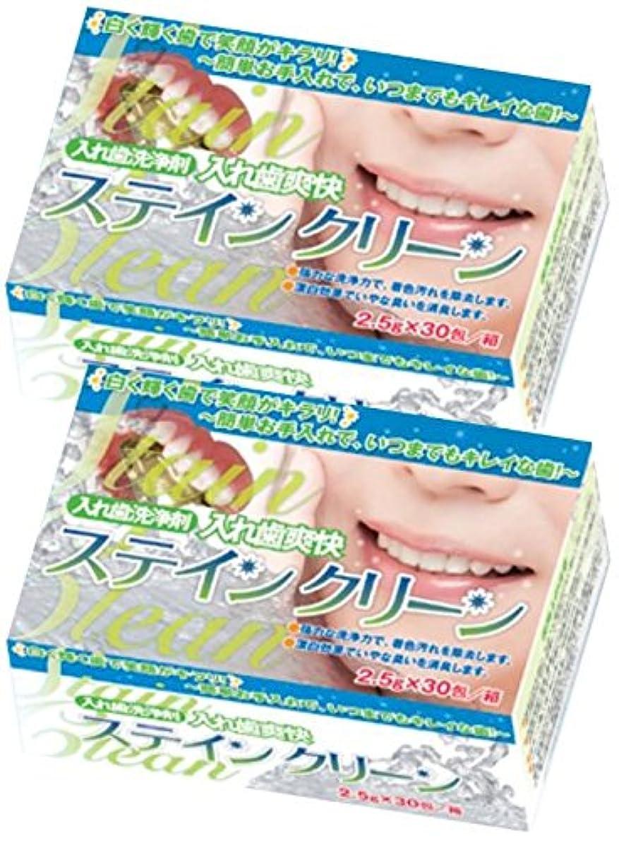 でもこしょう配列入れ歯爽快 ステインクリーン 1箱(2.5g × 30包入り) 歯科医院専売品 (2箱)
