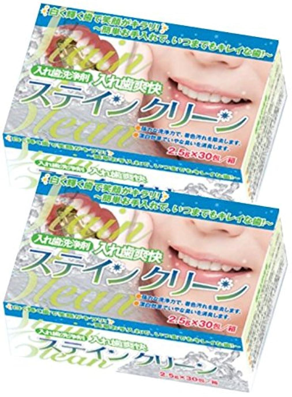 カフェ申込みまもなく入れ歯爽快 ステインクリーン 1箱(2.5g × 30包入り) 歯科医院専売品 (2箱)