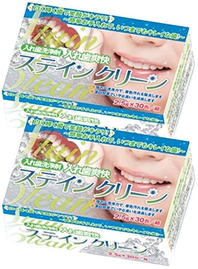 称賛カールカポック入れ歯爽快 ステインクリーン 1箱(2.5g × 30包入り) 歯科医院専売品 (2箱)
