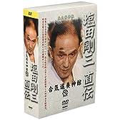 塩田剛三直伝 [DVD]