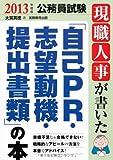 現職人事が書いた「自己PR・志望動機・提出書類」の本[2013年度版] (公務員試験)