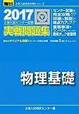 大学入試センター試験実戦問題集物理基礎 2017 (大学入試完全対策シリーズ)