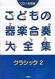 CD+楽譜集 こどもの器楽合奏大全集 クラシック(2)