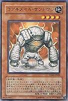 遊戯王 TSHD-JP028-R 《コアキメイル・サンドマン》 Rare