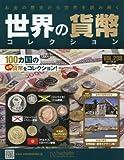 世界の貨幣コレクション(238) 2017年 8/30 号 [雑誌]