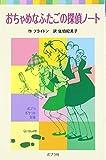 おちゃめなふたごの探偵ノート (ポプラポケット文庫)